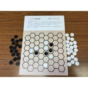 hachinosu-igo_kami