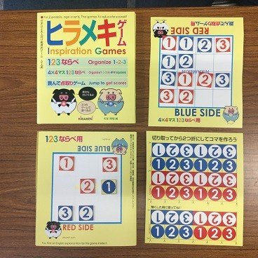 hirameki-game