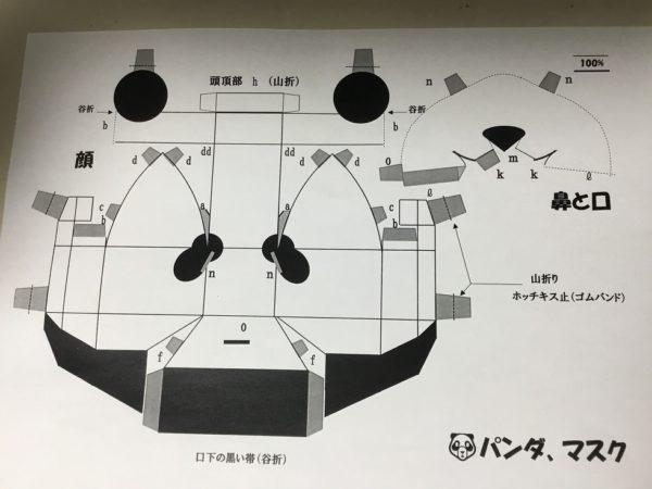 パンダマスク|頭脳ゲーム知育ゲームのヒラメキ工房